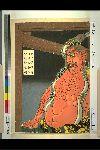 NDL-545-00-010「魯智深爛酔打壊五台山金剛神之図」 ・・『』