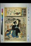 NDL-566-00-016「源氏雲浮世画合」 「関屋」・・『』