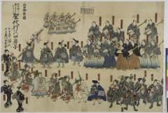 kuni80-1178「山王御祭礼」 「聖代行の四君子」・・『』