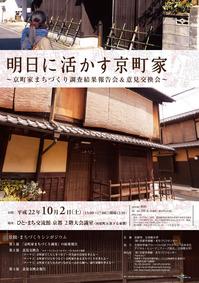 kyomachiya.jpg