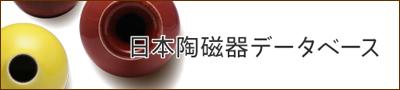 日本陶磁器データベースへのリンク