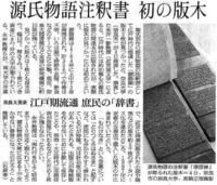 20081205asahiNewsPaper.jpg