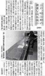 20090224-kyotonewspaper.jpg