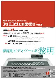 20110526_gamevol5_A4.jpg
