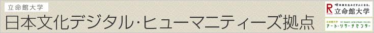 立命館大学グローバルCOEプログラム 日本文化デジタル・ヒューマニティーズ拠点