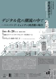 20100624_tsukamotopro_A4.jpg