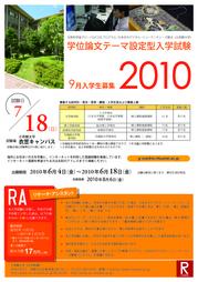 201009_nyushi.jpg