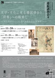 20101128_kankoku_A4.jpg
