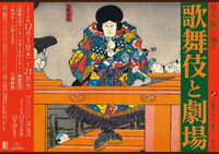 "kabuki&theatre.jpg"""