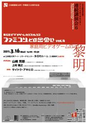 20110316_gamevol5_A4.jpg