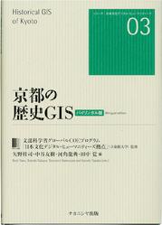 Historical_GIS_of_Kyoto_01.jpg