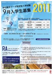 201109_admission.jpg