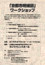 kyotocity_meisaizu_WS.jpg
