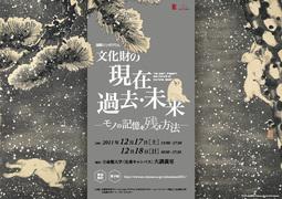 20111217_bunkazai_A4.jpg