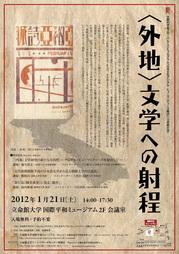 20110121_kgaichi_A4.jpg