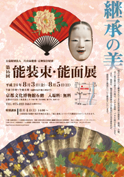 katayama2012_A4.jpg