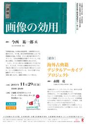 20131211_vol7_A4.jpg