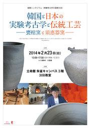 韓国と日本の             実験考古学と伝統工芸