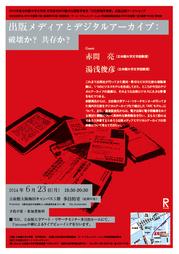 20140623_WS_A4_red.jpg