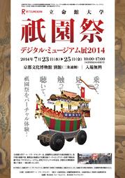 DM展2014