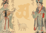 祈祷と占い Healing and Divination-中世日本人の信仰-