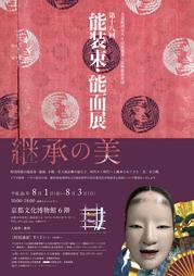 2014_katayama_A4-thumb-180x254-3597.jpg
