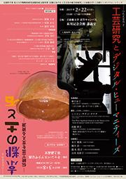 20150222_0308_ritsumei_A4_01.jpg