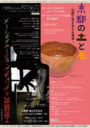 20150308_ritsumei_A4_01.jpg