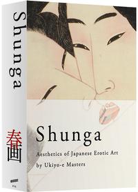 『SHUNGA 春画』