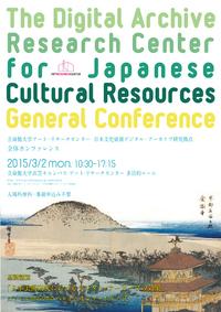 日本文化資源デジタル・アーカイブ研究拠点 全体カンファレンス