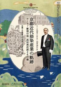 展覧会「京都近代捺染産業の軌跡 -ローラー彫刻の祖 武田周次郎とその後-」