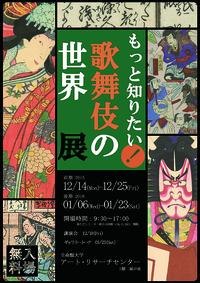 「もっと知りたい! 歌舞伎の世界」展