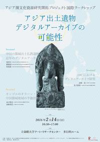 アジア圏文化資源研究開拓プロジェクト国際ワークショップ  ――アジア出土遺物デジタルアーカイブの可能性――