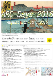 ARC_Days_2016_A4.jpg