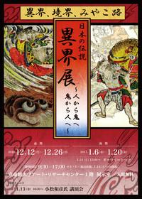 展覧会「日本の伝説 異界展 ~人から鬼へ 鬼から人へ~」