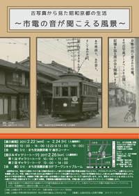 「古写真から見た昭和京都の生活~市電の音が聞こえる風景~」
