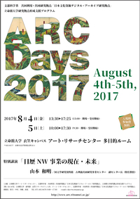 ARC Days 2017