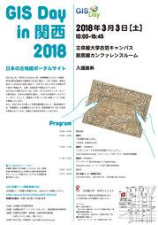 GISDAY in 関西 2018
