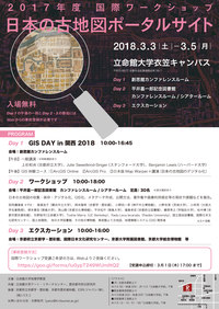 GIS Day in 関西 2018 & 国際ワークショップ「日本の古地図ポータルサイト」