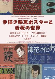 20180918_poster_01.jpg