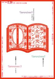 東アジア文化研究のフロンティア