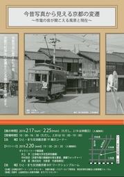 今昔写真から見える京都の変遷