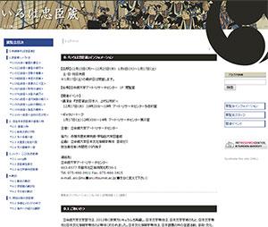 iroha_web.jpg