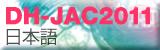 DHJAC2011_link.jpg