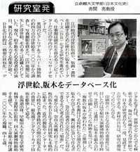 20071218chunichiNewsPaper.jpg