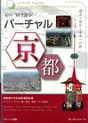 virtualkyoto.jpg class=