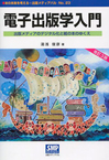 yuasa_book.jpg
