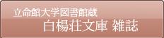 白楊荘文庫 雑誌