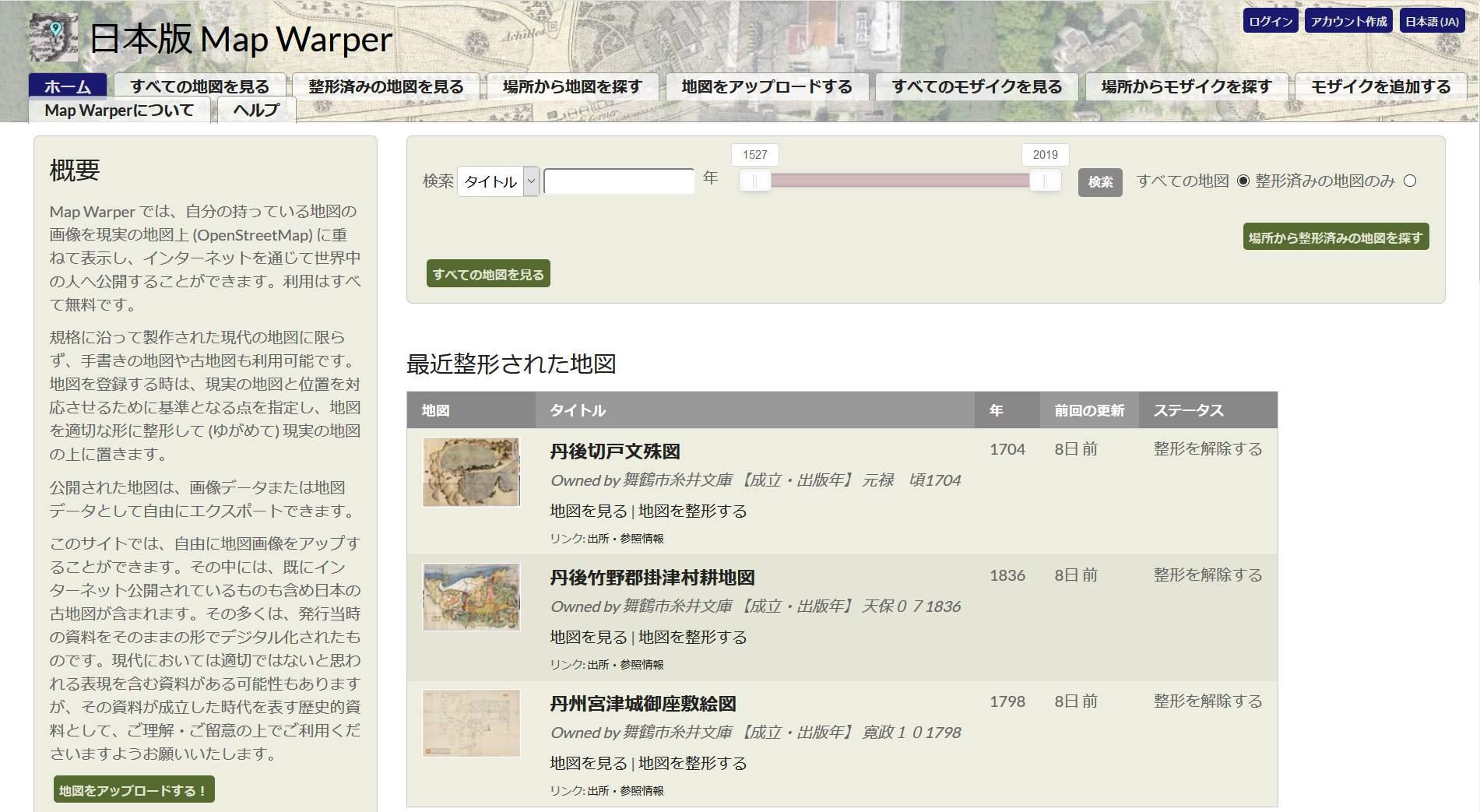 C1 日本版 Map Wrapper