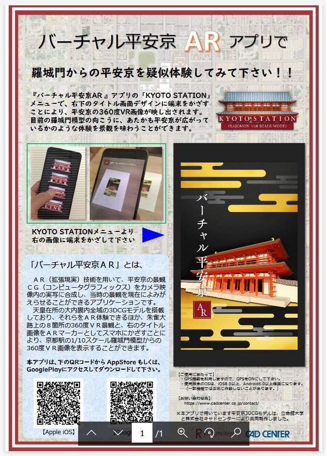 C2 Virtual Heian-kyo/ ヴァーチャル平安京